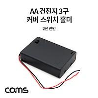 Coms 건전지 홀더 케이스 / 배터리 홀더 / AA x 3ea / 2선 전원 제작용 / On/Off스위치
