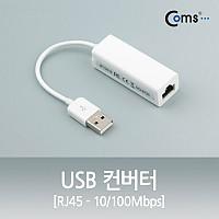 Coms USB 컨버터, 랜/LAN/RJ45 (10/100Mbps)