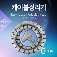 Coms 케이블 정리기(JDD) Gray/대 (3.0φx150CM)