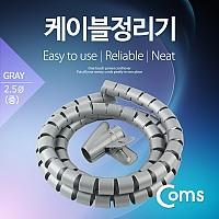 Coms 케이블 정리기(JDD) Gray/중 (2.5φx150CM)