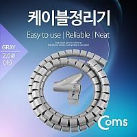 Coms 케이블 정리기(JDD) Gray/소 (2.0φ*150CM)