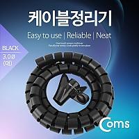 Coms 케이블 정리기(JDD) Black/대 (3.0φx150CM)