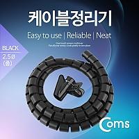 Coms 케이블 정리기(JDD) Black/중 (2.5φx150CM)
