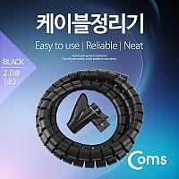Coms 케이블 정리기(JDD) Black/소 (2.0φ*150CM)