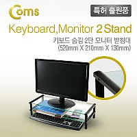 Coms 키보드 숨김 받침대 / 2단 스탠드(520x210), 블랙