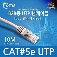 Coms B2B용 UTP 랜 케이블(#5), 10M