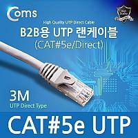 Coms B2B용 UTP 랜 케이블 (LAN cable)(#5), 3M