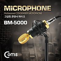 Coms 마이크 (고급형/콘덴서) BM-5000