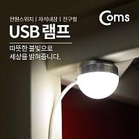 Coms 전구형 USB LED 램프 (On/Off 스위치)