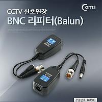 Coms BNC 리피터(Balun), CCTV 신호연장