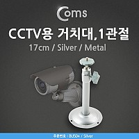 Coms CCTV용 거치대(Silver/Metal), 1관절, 17cm