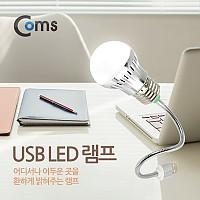 Coms USB 램프(전구형) 자바라 30cm