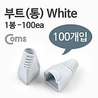 Coms 부트(통), 1봉 - 100ea / 8P8C, White