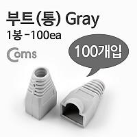 Coms 부트(통), 1봉 - 100ea / 8P8C, Gray
