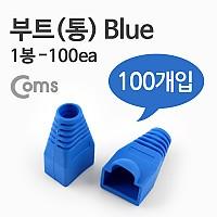 Coms 부트(통), 1봉 - 100ea / 8P8C, Blue