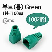 Coms 부트(통), 1봉 - 100ea / 8P8C, Green