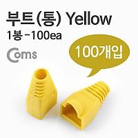 Coms 부트(통), 1봉 - 100ea / 8P8C, Yellow
