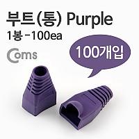 Coms 부트(통), 1봉 - 100ea / 8P8C, Purple