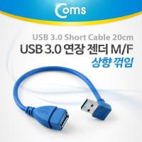 Coms USB 3.0 젠더-연장A(M/F), Short 케이블, 상향90도 꺾임