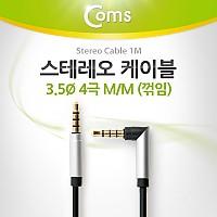 Coms 스테레오 케이블 (3.5/4극) 1M/꺾임, Black