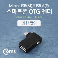 Coms 스마트폰 OTG 젠더-Micro M/USB F (보조 전원공급 Micro F), 좌향 꺾임