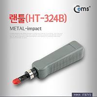 Coms 랜툴(HT-324B) METAL-impact