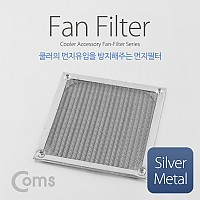 Coms  쿨러 먼지필터(먼지 유입방지) 120mm/Silver Metal