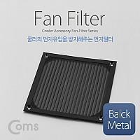 Coms 쿨러 먼지필터 (먼지유입방지) 120mm/Black Metal