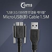Coms USB 3.0/Micro USB(B) 케이블(Bracket형), 1.5M