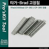PROKIT (CP-392-5) 타거-Brad 고정침 1Pack(1000ea) CP-392 전용