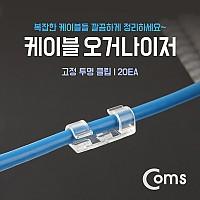 Coms 케이블 오거나이저(20ea) 고정 투명 클립