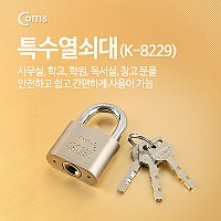 Coms 특수열쇠대(K-8229)