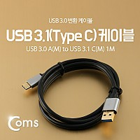 Coms USB 3.1 케이블 (Type C) 1M, Black