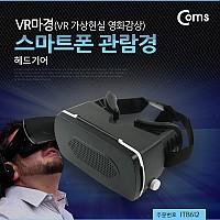 Coms 스마트폰 VR마경, 헤드기어 (VR 증강현실/영화감상)