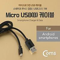 Coms USB/Micro USB(B) 케이블 1M (스네이크 무늬/검정/USB 2.0)