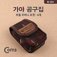 Coms 공구집 (KL-641) 130*165