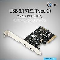 Coms USB 3.1 카드(Type C), 2포트/ PCI-E 배속
