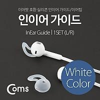 Coms 이어팟 실리콘 인이어 가이드 이어팁 (화이트) / 1Set(L/R)