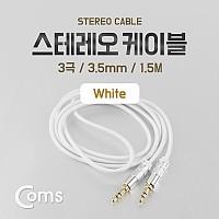 Coms 스테레오 케이블 1.5M, White