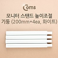 Coms 모니터 스탠드 높이조절-기둥 (20cm*4ea, 화이트)