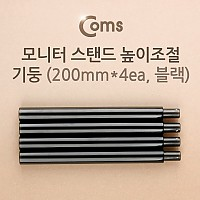 Coms 모니터 스탠드 높이조절-기둥 (20cm*4ea, 블랙)