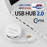 Coms USB 2.0 (4P/무전원/원형) 흰색, 충전용