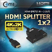 Coms HDMI 분배기(1:2) / (4K x 2K 지원)