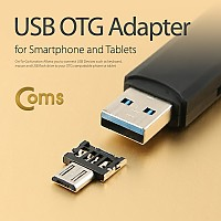 Coms USB OTG 어댑터 2ea (1세트)
