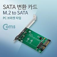 Coms SATA 변환 카드(M.2 to SATA), PC 브라켓