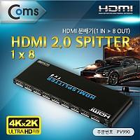Coms HDMI 분배기 (1:8) 2.0 지원 4K2K (60Hz)
