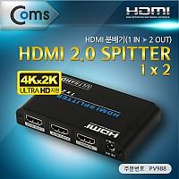 Coms HDMI 분배기 (1:2) 2.0 지원 4K2K (60Hz)
