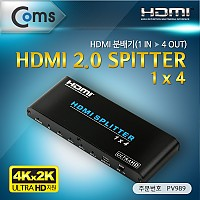 Coms HDMI 분배기 (1:4) 2.0 지원 4K2K (60Hz)