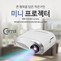 Coms 미니 프로젝터 480*320/60 Lumens, HDMI/VGA/USB/SD/AV/오디오 out 지원