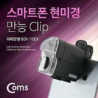 Coms 스마트폰 현미경(만능 Clip), 위폐감별 60 - 100X, 7751W